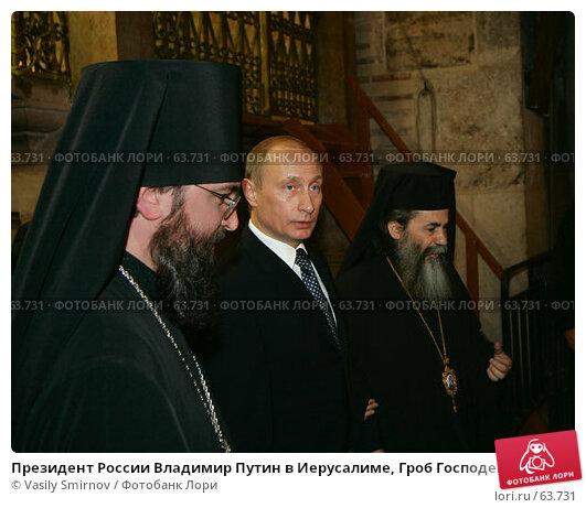 Президент России Владимир Путин в Иерусалиме, Гроб Господень, фото № 63731, снято 27 апреля 2005 г. (c) Vasily Smirnov / Фотобанк Лори
