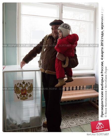 Купить «Президентские выборы в России, 4 марта 2012 года, мужчина с ребенком в избирательном участке», фото № 3317607, снято 4 марта 2012 г. (c) Яков Филимонов / Фотобанк Лори