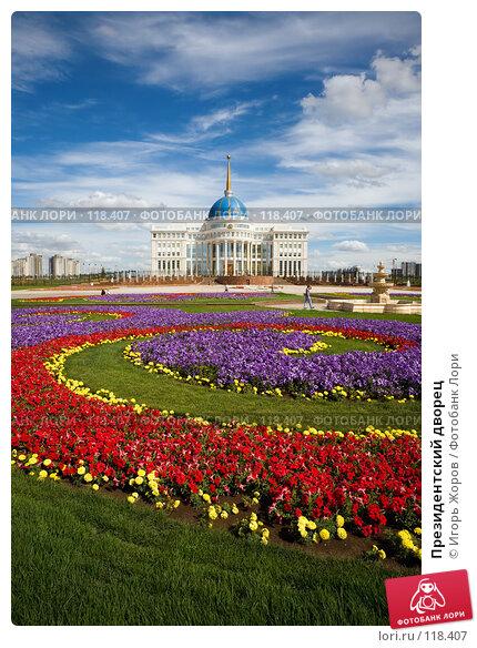 Президентский дворец, фото № 118407, снято 9 августа 2007 г. (c) Игорь Жоров / Фотобанк Лори