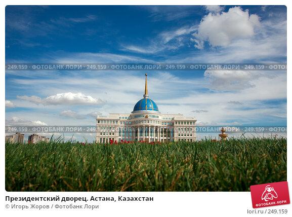 Президентский дворец. Астана, Казахстан, фото № 249159, снято 9 августа 2007 г. (c) Игорь Жоров / Фотобанк Лори