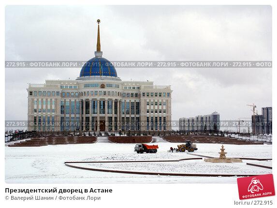 Президентский дворец в Астане, фото № 272915, снято 22 ноября 2007 г. (c) Валерий Шанин / Фотобанк Лори
