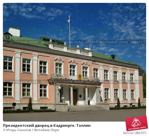 Президентский дворец в Кадриорге. Таллин, фото № 283511, снято 22 августа 2017 г. (c) Игорь Соколов / Фотобанк Лори