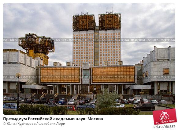 Президиум Российской академии наук. Москва, фото № 60587, снято 8 июля 2007 г. (c) Юлия Кузнецова / Фотобанк Лори