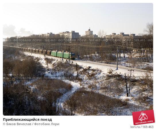 Приближающийся поезд, фото № 169463, снято 2 декабря 2007 г. (c) Бяков Вячеслав / Фотобанк Лори