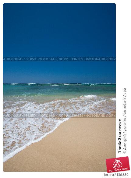 Прибой на песке, фото № 136859, снято 11 сентября 2007 г. (c) Дмитрий Рухленко / Фотобанк Лори