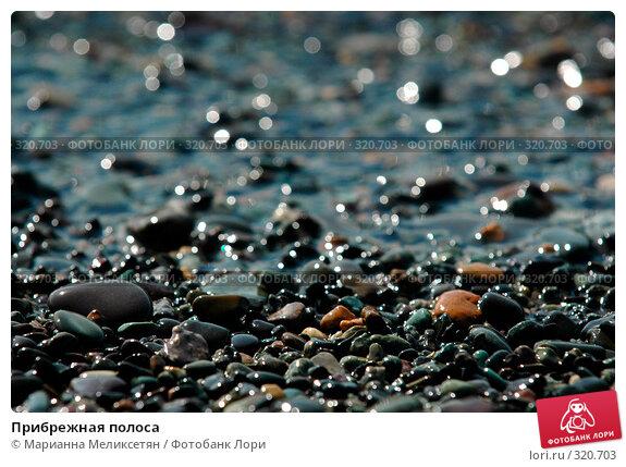 Прибрежная полоса, фото № 320703, снято 11 августа 2007 г. (c) Марианна Меликсетян / Фотобанк Лори