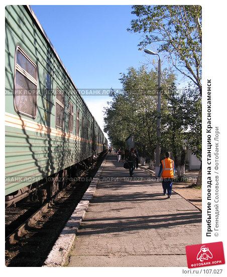 Прибытие поезда на станцию Краснокаменск, фото № 107027, снято 2 сентября 2007 г. (c) Геннадий Соловьев / Фотобанк Лори