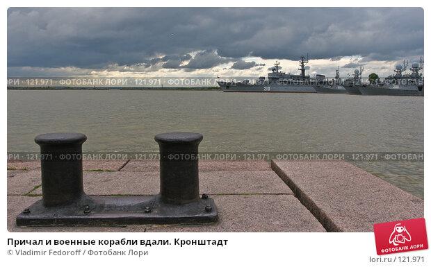 Причал и военные корабли вдали. Кронштадт, фото № 121971, снято 7 июля 2007 г. (c) Vladimir Fedoroff / Фотобанк Лори