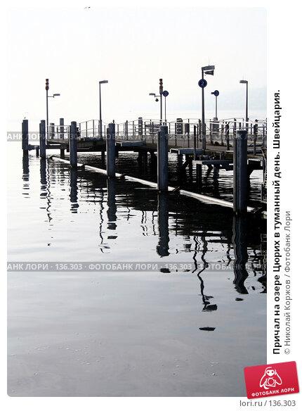 Купить «Причал на озере Цюрих в туманный день. Швейцария.», фото № 136303, снято 17 сентября 2006 г. (c) Николай Коржов / Фотобанк Лори