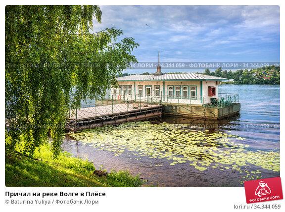 Причал на реке Волге в Плёсе. Стоковое фото, фотограф Baturina Yuliya / Фотобанк Лори