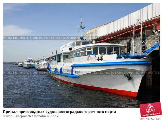 Причал пригородных судов волгоградского речного порта, эксклюзивное фото № 52143, снято 8 мая 2007 г. (c) Ivan I. Karpovich / Фотобанк Лори