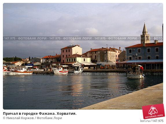 Причал в городке Фажана. Хорватия., фото № 147975, снято 22 ноября 2007 г. (c) Николай Коржов / Фотобанк Лори