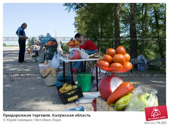 Придорожная торговля. Калужская область, фото № 76203, снято 11 августа 2007 г. (c) Юрий Синицын / Фотобанк Лори
