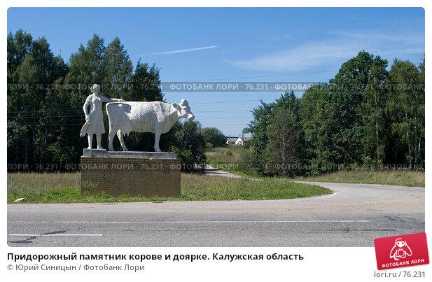 Придорожный памятник корове и доярке. Калужская область, фото № 76231, снято 11 августа 2007 г. (c) Юрий Синицын / Фотобанк Лори