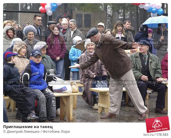 Купить «Приглашение на танец», фото № 178583, снято 9 мая 2007 г. (c) Дмитрий Лемешко / Фотобанк Лори
