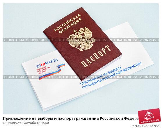 Купить «Приглашение на выборы и паспорт гражданина Российской Федерации», фото № 28163935, снято 11 марта 2018 г. (c) Dmitry29 / Фотобанк Лори