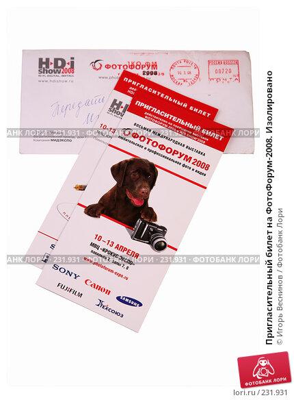 Купить «Пригласительный билет на ФотоФорум-2008. Изолировано», фото № 231931, снято 25 марта 2008 г. (c) Игорь Веснинов / Фотобанк Лори