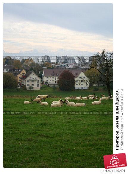 Пригород Базеля.Швейцария., фото № 140491, снято 30 сентября 2006 г. (c) Николай Коржов / Фотобанк Лори