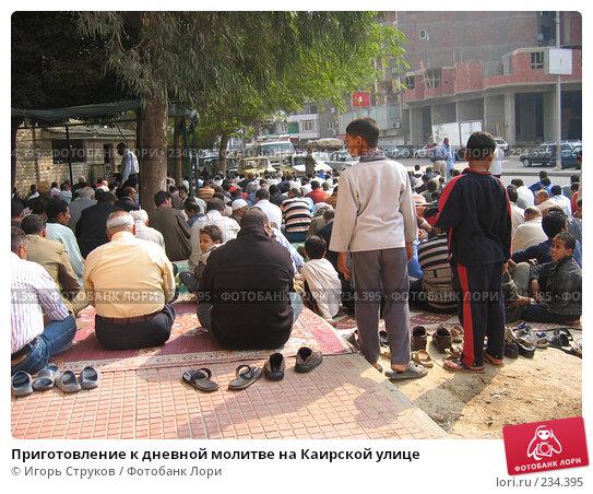 Приготовление к дневной молитве на Каирской улице, фото № 234395, снято 16 ноября 2007 г. (c) Игорь Струков / Фотобанк Лори