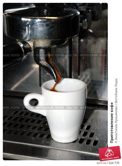 Купить «Приготовление кофе», фото № 324735, снято 15 июня 2008 г. (c) Анастасия Лукьянова / Фотобанк Лори