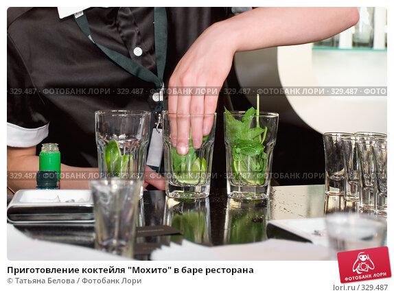"""Приготовление коктейля """"Мохито"""" в баре ресторана, фото № 329487, снято 20 июня 2008 г. (c) Татьяна Белова / Фотобанк Лори"""
