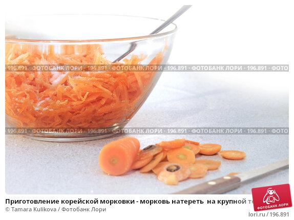 Приготовление корейской морковки - морковь натереть  на крупной терке (порезать соломкой), добавить соль, сахар, перец, уксус, фото № 196891, снято 7 февраля 2008 г. (c) Tamara Kulikova / Фотобанк Лори