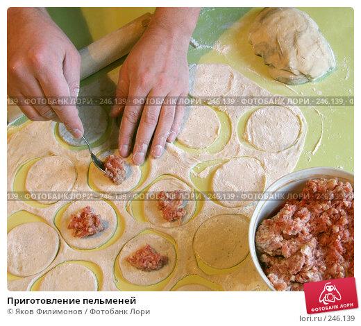 Приготовление пельменей, фото № 246139, снято 5 апреля 2008 г. (c) Яков Филимонов / Фотобанк Лори