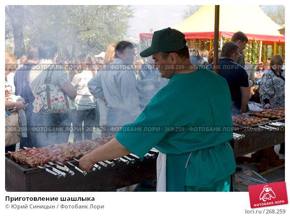 Приготовление шашлыка, фото № 268259, снято 27 апреля 2008 г. (c) Юрий Синицын / Фотобанк Лори
