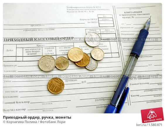 Купить «Приходный ордер, ручка, монеты», фото № 1580871, снято 17 марта 2010 г. (c) Корчагина Полина / Фотобанк Лори