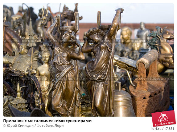 Купить «Прилавок с металлическими сувенирами», фото № 17851, снято 28 января 2007 г. (c) Юрий Синицын / Фотобанк Лори