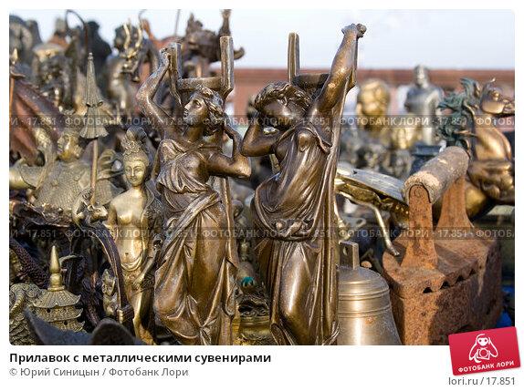 Прилавок с металлическими сувенирами, фото № 17851, снято 28 января 2007 г. (c) Юрий Синицын / Фотобанк Лори