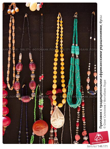 Прилавок с традиционными африканскими украшениями, бусы, фото № 148171, снято 17 августа 2007 г. (c) Олег Селезнев / Фотобанк Лори