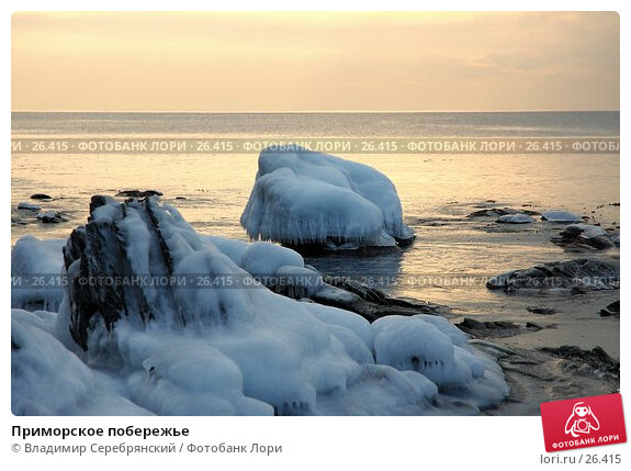 Приморское побережье, фото № 26415, снято 28 мая 2017 г. (c) Владимир Серебрянский / Фотобанк Лори