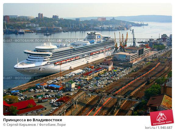 Принцесса во Владивостоке (2008 год). Редакционное фото, фотограф Сергей Кирьянов / Фотобанк Лори