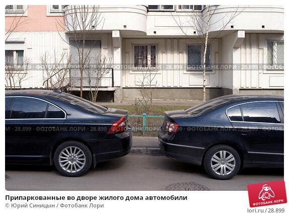 Припаркованные во дворе жилого дома автомобили, фото № 28899, снято 24 марта 2007 г. (c) Юрий Синицын / Фотобанк Лори