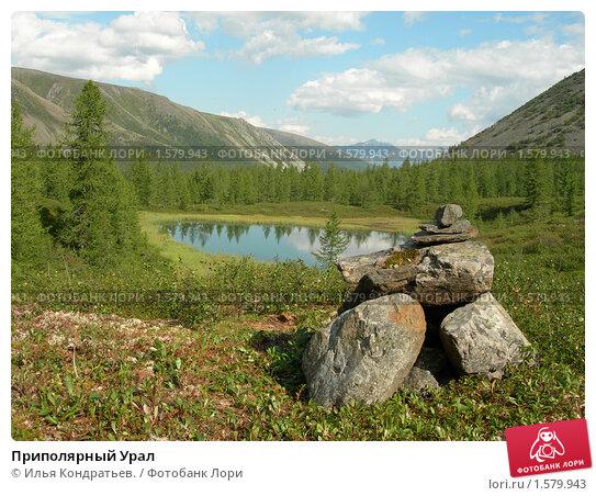 Купить «Приполярный Урал», фото № 1579943, снято 15 августа 2009 г. (c) Илья Кондратьев. / Фотобанк Лори