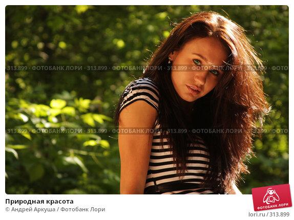Купить «Природная красота», фото № 313899, снято 5 июня 2008 г. (c) Андрей Аркуша / Фотобанк Лори