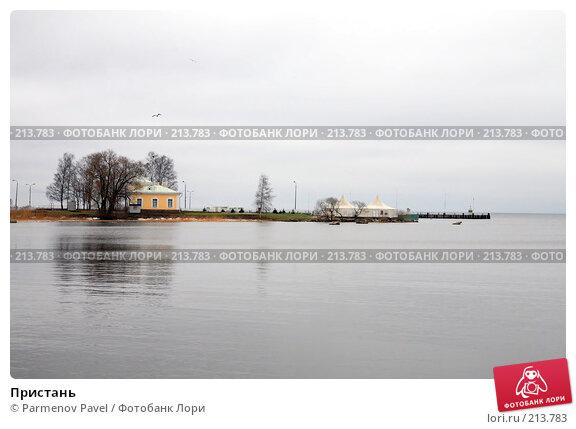 Пристань, фото № 213783, снято 13 февраля 2008 г. (c) Parmenov Pavel / Фотобанк Лори