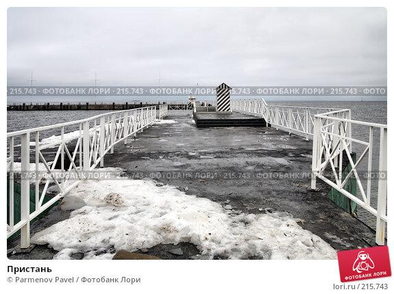 Пристань, фото № 215743, снято 13 февраля 2008 г. (c) Parmenov Pavel / Фотобанк Лори