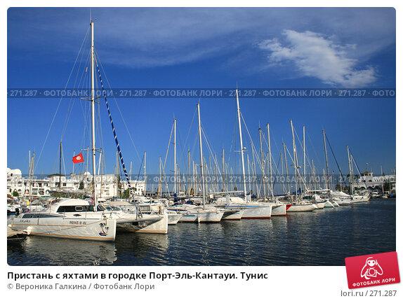 Пристань с яхтами в городке Порт-Эль-Кантауи. Тунис, фото № 271287, снято 9 сентября 2007 г. (c) Вероника Галкина / Фотобанк Лори