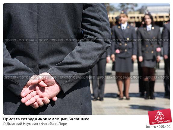 Присяга сотрудников милиции Балашиха, эксклюзивное фото № 295499, снято 8 мая 2008 г. (c) Дмитрий Неумоин / Фотобанк Лори