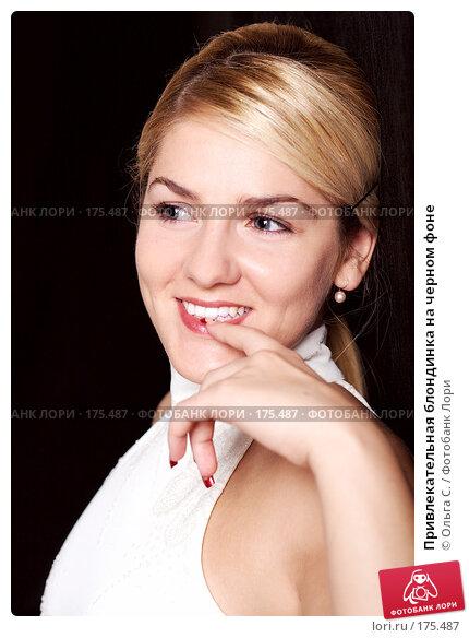 Привлекательная блондинка на черном фоне, фото № 175487, снято 5 декабря 2007 г. (c) Ольга С. / Фотобанк Лори