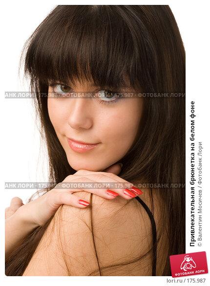 Привлекательная брюнетка на белом фоне, фото № 175987, снято 22 декабря 2007 г. (c) Валентин Мосичев / Фотобанк Лори