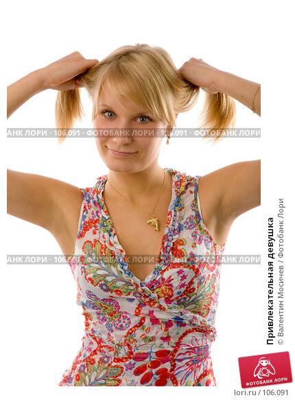 Привлекательная девушка, фото № 106091, снято 28 июня 2007 г. (c) Валентин Мосичев / Фотобанк Лори