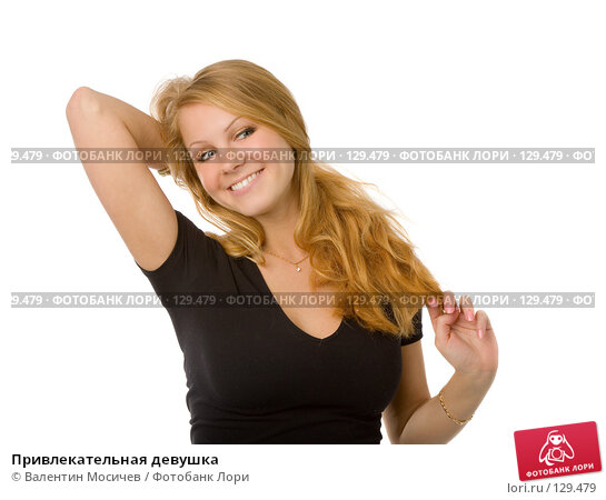 Купить «Привлекательная девушка», фото № 129479, снято 19 мая 2007 г. (c) Валентин Мосичев / Фотобанк Лори