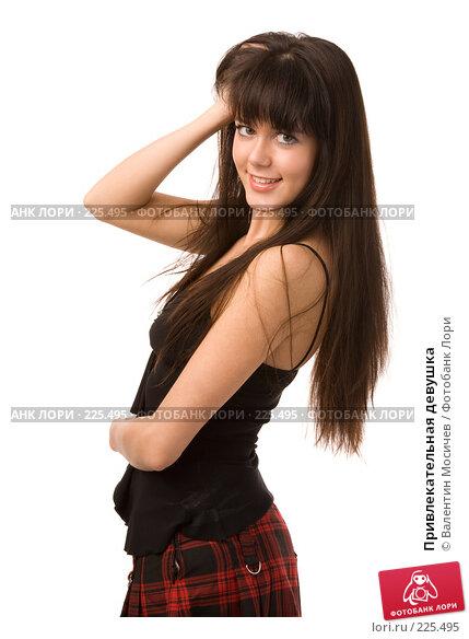 Привлекательная девушка, фото № 225495, снято 22 декабря 2007 г. (c) Валентин Мосичев / Фотобанк Лори