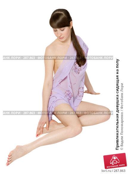 Привлекательная девушка сидящая на полу, фото № 287863, снято 23 марта 2008 г. (c) Вадим Пономаренко / Фотобанк Лори