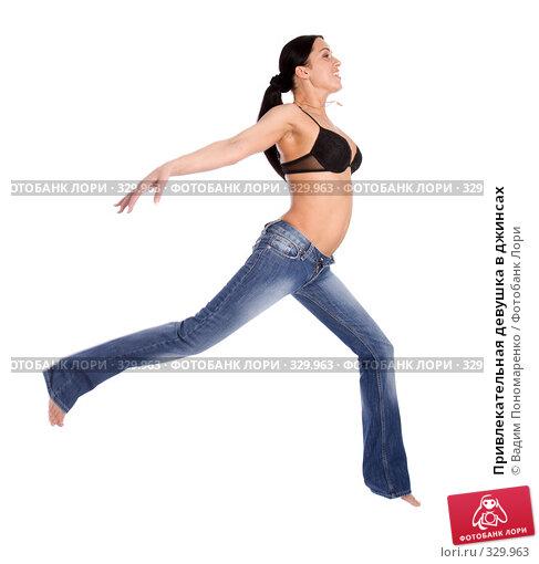 Привлекательная девушка в джинсах, фото № 329963, снято 9 мая 2008 г. (c) Вадим Пономаренко / Фотобанк Лори
