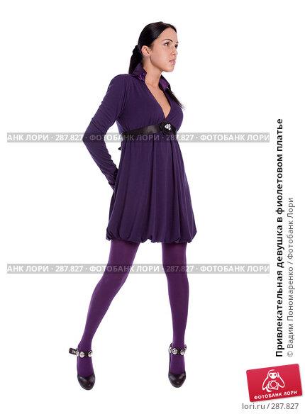 Привлекательная девушка в фиолетовом платье, фото № 287827, снято 8 мая 2008 г. (c) Вадим Пономаренко / Фотобанк Лори