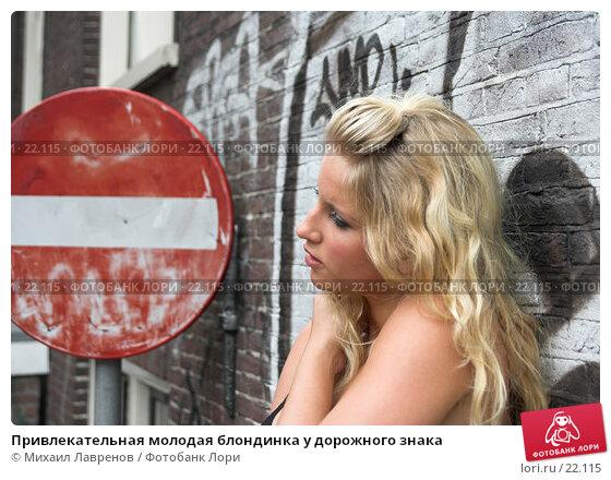 Привлекательная молодая блондинка у дорожного знака, фото № 22115, снято 23 сентября 2006 г. (c) Михаил Лавренов / Фотобанк Лори